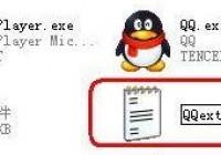非QQ会员屏蔽QQ弹出的迷你首页