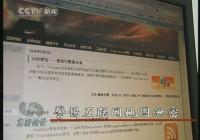 月光博客被CCTV焦点访谈暗杀的背后