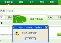 QQ校友网跨站漏洞