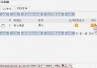 查看QQ空间音乐地址的新方法