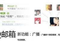 QQ邮箱广播引入微博客看法