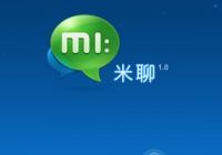 米聊网页版推出 欲战腾讯微信