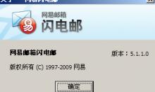禁止网易闪电邮1.0强制升级到2.0的方法