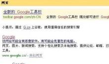 Google被黑了:搜索的网页全部提示有恶意软件危害电脑?