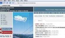 土耳其驻华使馆网站被黑受北洋贱队团黑客所为