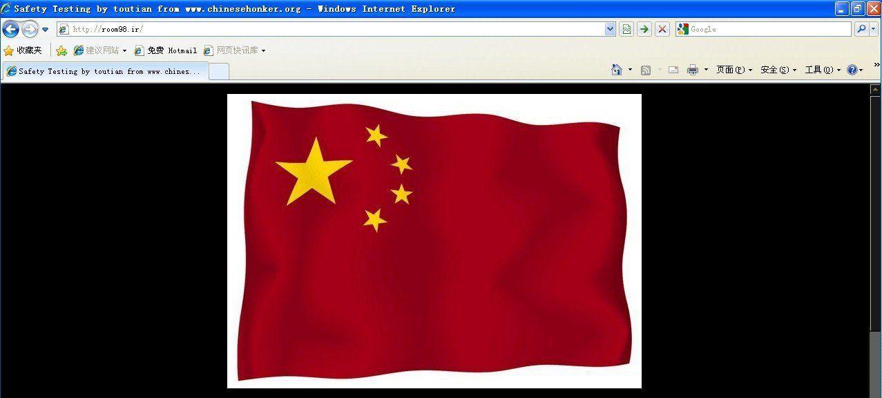 伊朗精神领袖网被中国红客攻击