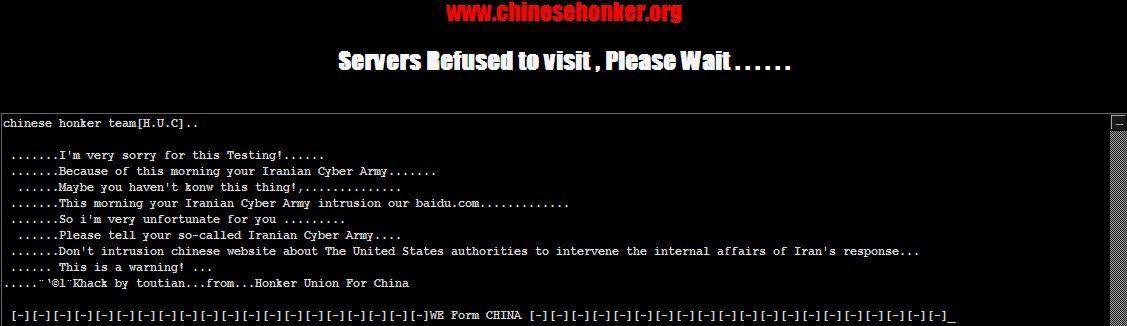 中国红客团队[H.U.C]