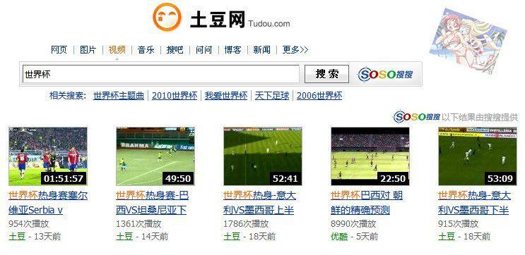 土豆网与腾讯搜搜视频合作