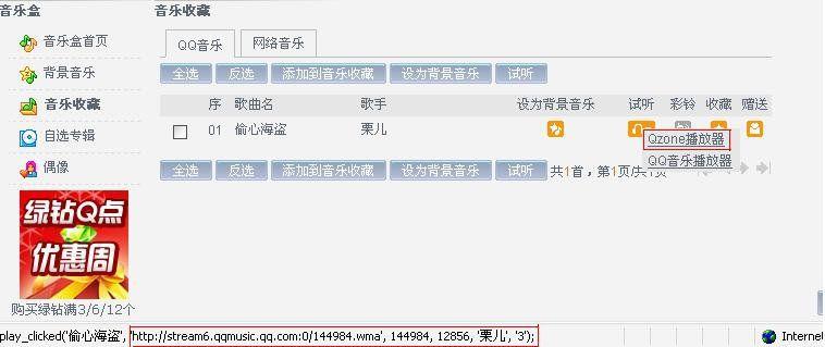 QQ空间音乐网址