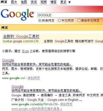 google被黑