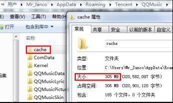 QQ音乐缓存文件夹