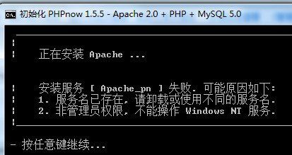 windows7安装phpnow权限不足