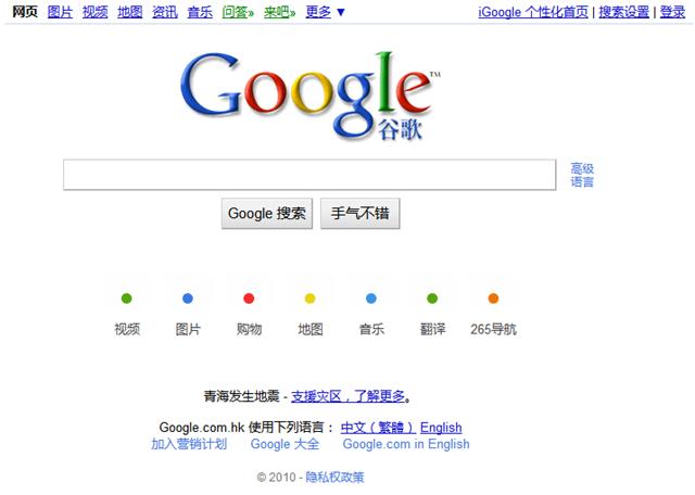 Google的新界面