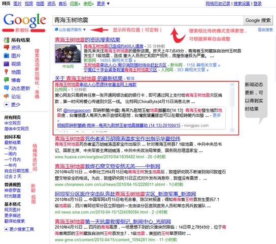 google新的搜索结果页面内容更新丰富