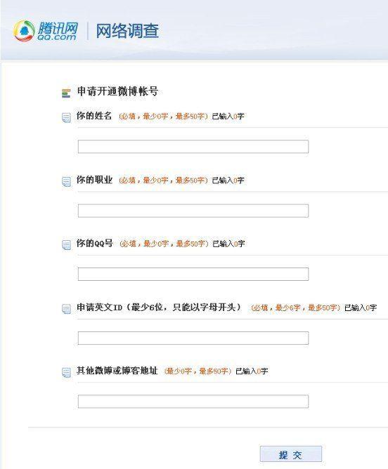 腾讯微博申请开通
