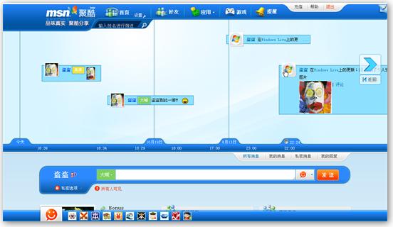聚酷MSN
