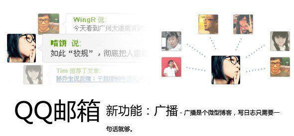 QQ邮箱广播